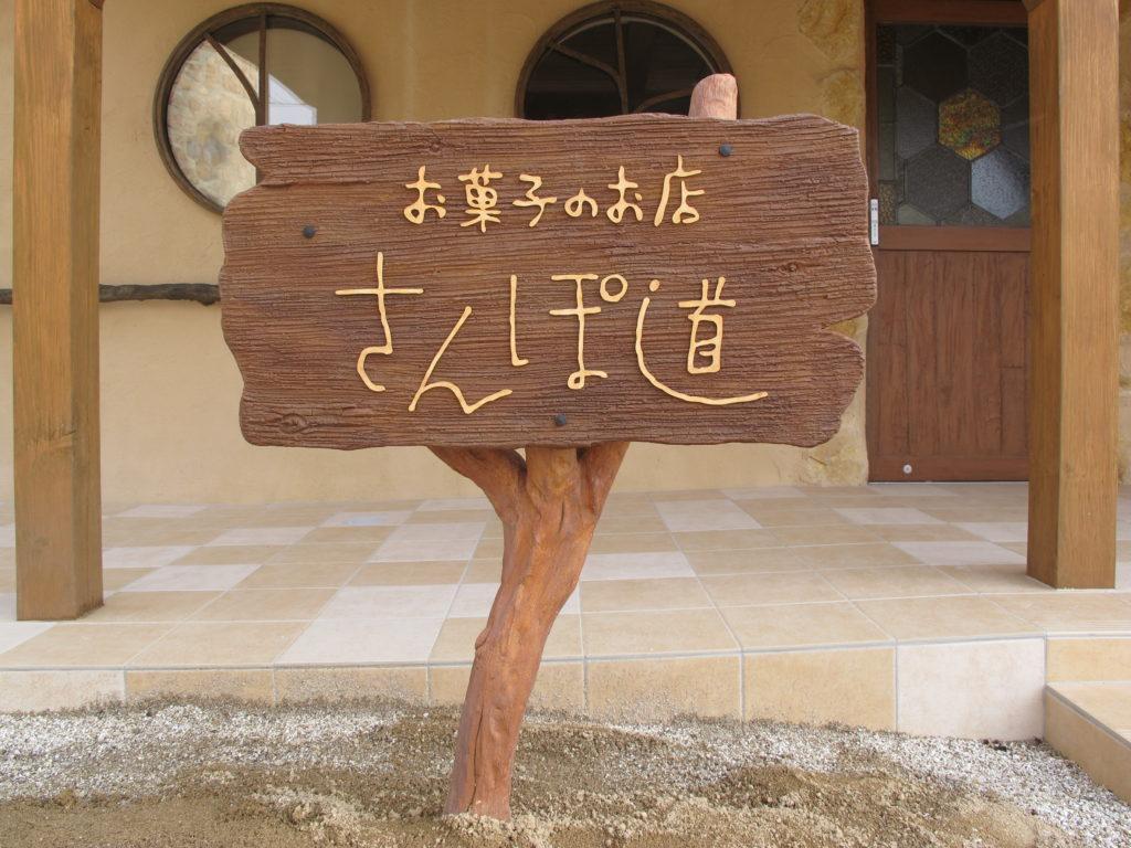 擬木 切り文字