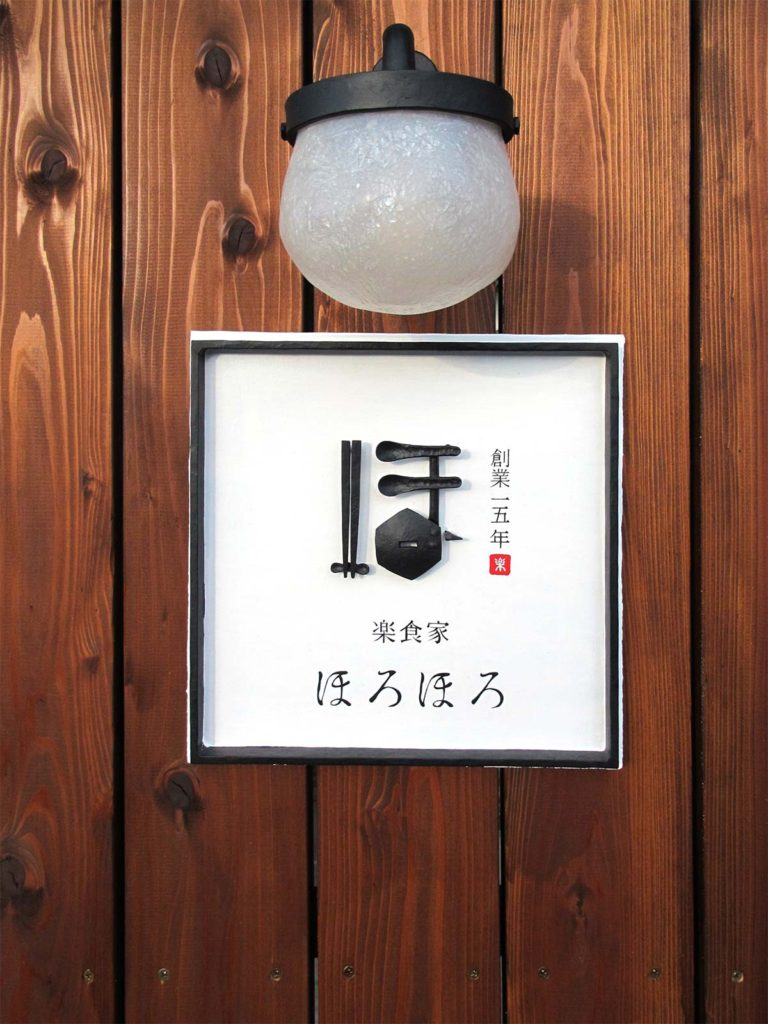 鍛鉄文字 ブラケットランプ