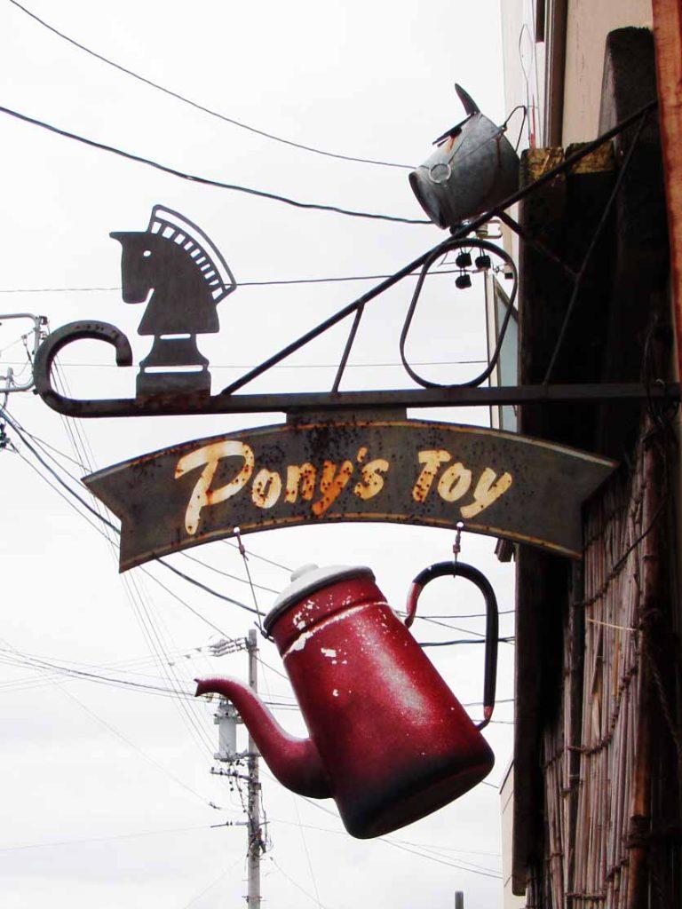 Pony's Toy
